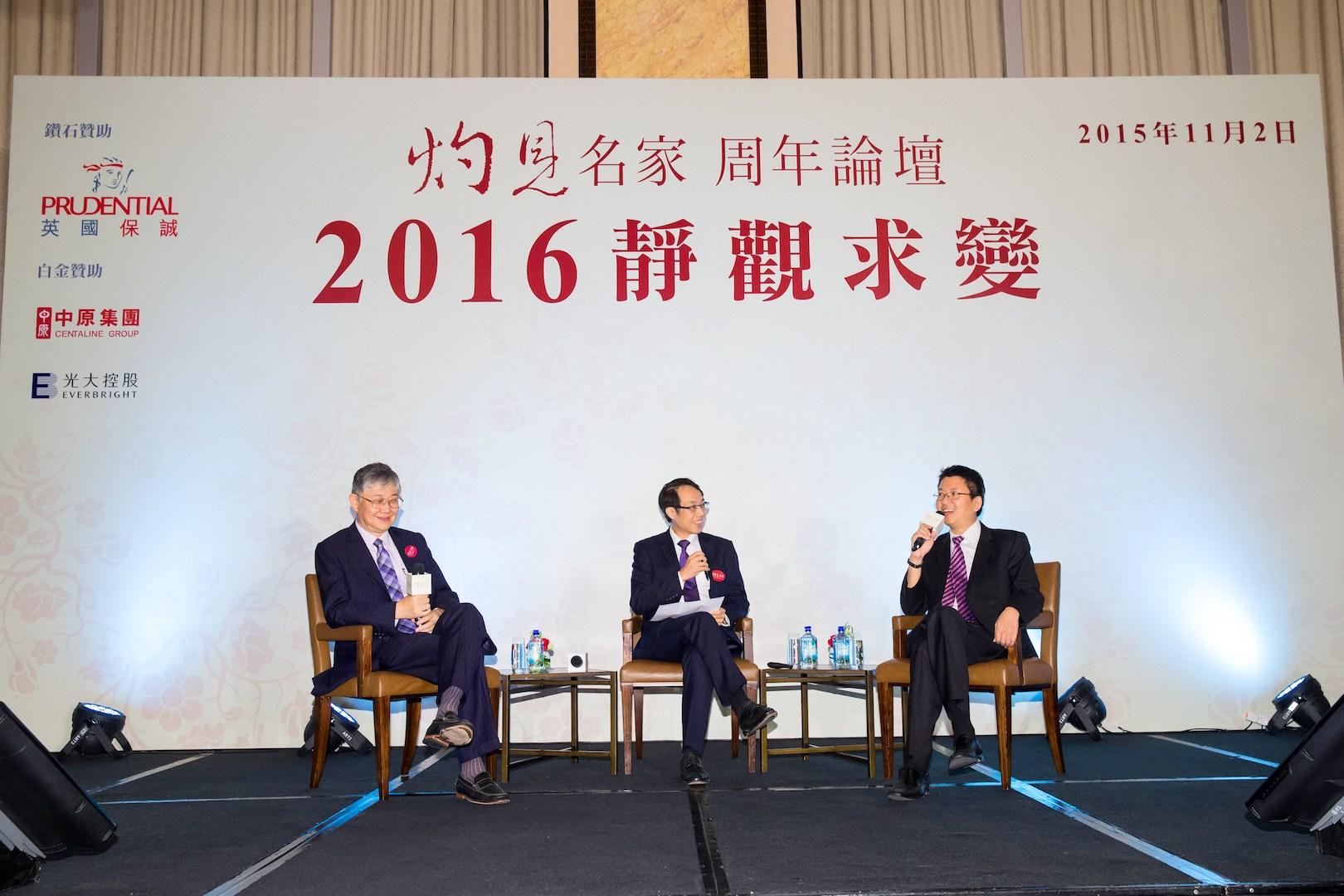 施永青(左)及莊太量(右)展望2016年環球投資前景。陳鳳翔(中)主持。