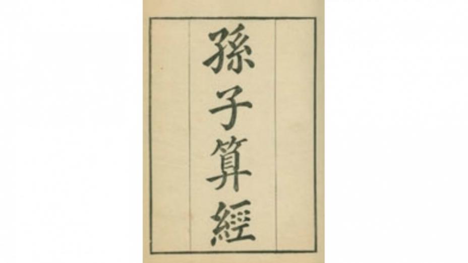 宋湘——被遺忘的廣東第一才子之三