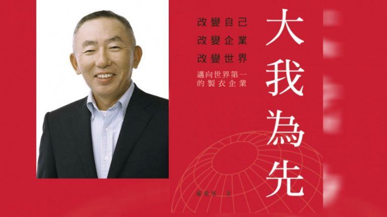 Uniqlo 創辦人柳井正:羅樂風是成功典範