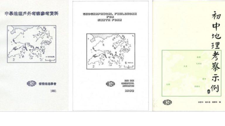 憶出掌香港地理學會中學組