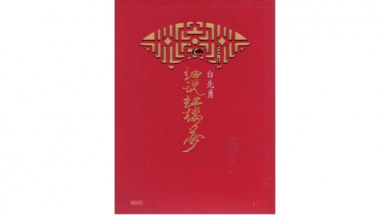 《細說紅樓夢》一書封面(灼見名家圖片)