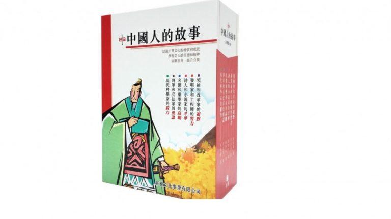 新精神的中國勵志故事
