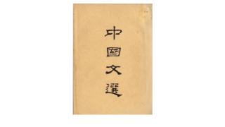 《中國文選》與香港的國學教育