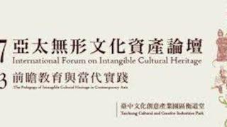 香港非物質文化遺產教育