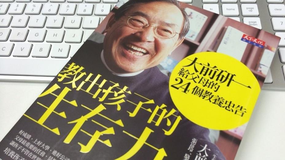 大前研一:《教出孩子的生存力》,台灣遠見天下文化出版,2013年9月。(灼見名家傳媒)