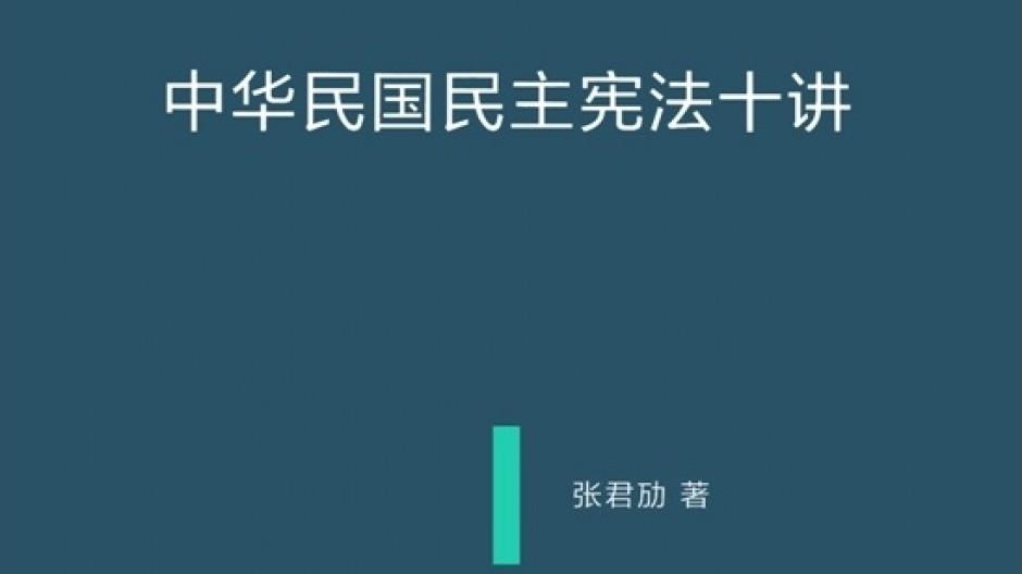 儒家可為中國民主憲政提供思想資源
