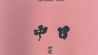 真正的日本人 中國真正的朋友:實藤惠秀的一生