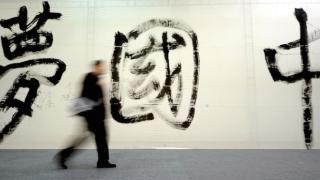被邊緣衝擊的中國夢(上)
