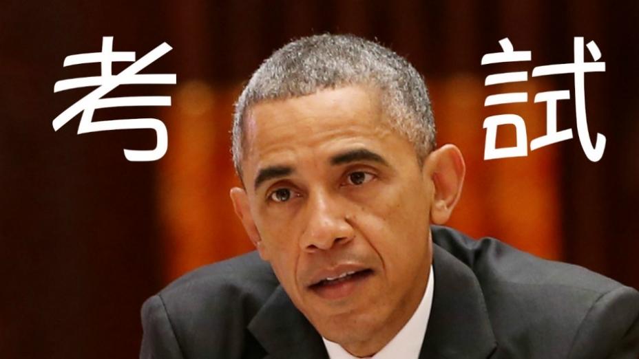 奧巴馬vs.吳克儉
