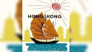 Hong Kong 不是香港?