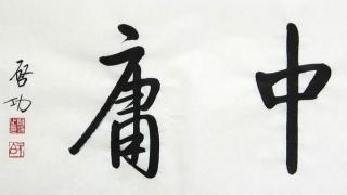 南懷瑾先生:何謂中庸?
