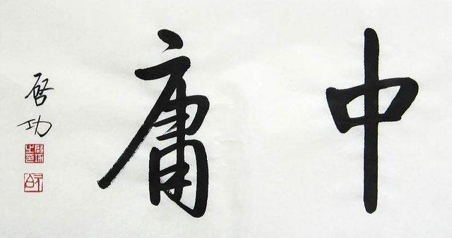 「中和」才是「明德」、「止於至善」的境界。(網絡圖片)