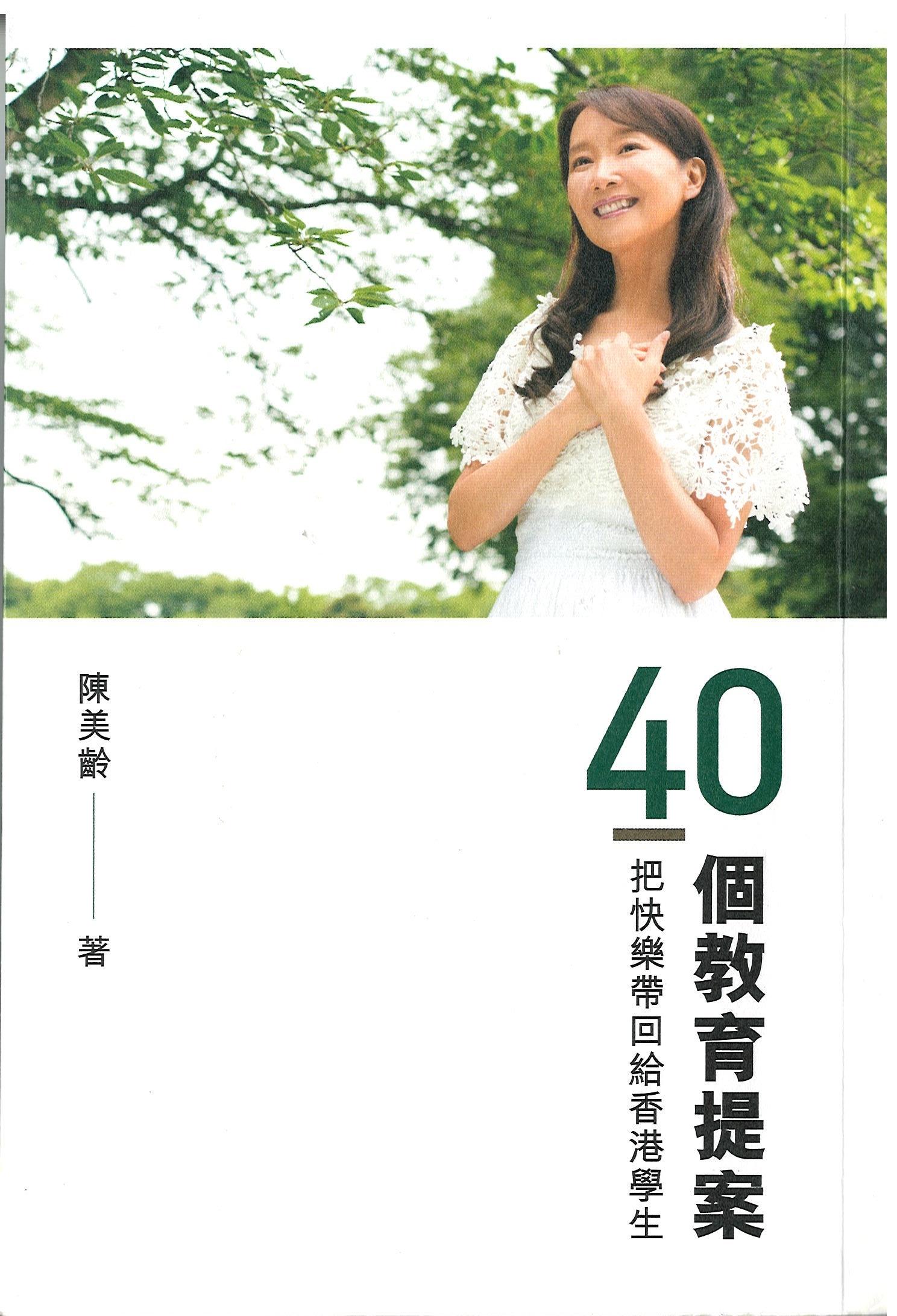 《40個教育提案——把快樂帶回給香港學生》封面