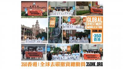 2015年9月,作者和友人成立「350香港」,關注氣候問題。