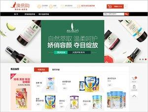 澳易購網上銷售平台(1)