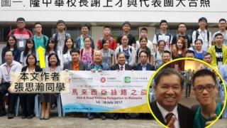 大馬華裔青年 絲路拼搏思維