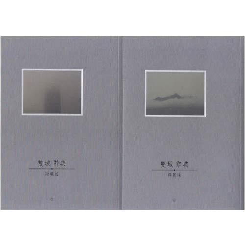 謝曉虹、韓麗珠著《雙城辭典》,兩位女作家以兩種不同的角度來描寫香港。