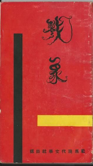 藍馬現代文學社出版的《戮象》。