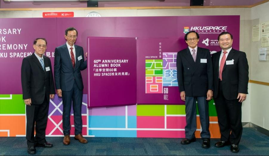楊健明教授(左一)、李經文教授、陳坤耀教授及林家禮博士出席新書發布會。