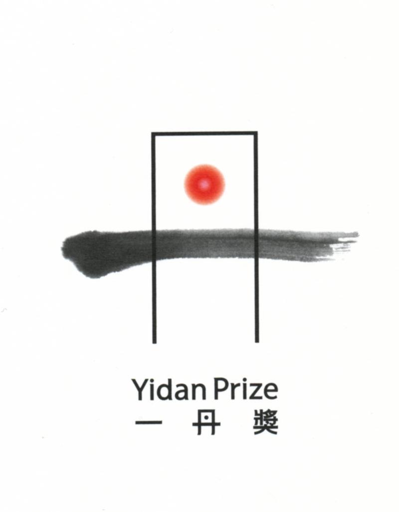 一丹獎籌備了好幾年,是騰訊創辦人陳一丹人生下半場的一項壯舉。(一丹獎網站)