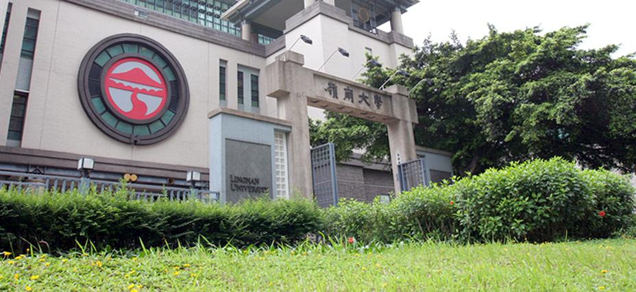 繼港大和中大之後,嶺南大學宣佈來年聯招計分法改變,希望錄取更多專才。(嶺南大學)