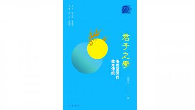 本書介紹了中國傳統教育文化的基本內容,包含有中國傳統的教育方法、教育制度、科舉制度等,重點闡述以修齊治平為教育目標的君子之學。(中華書局)