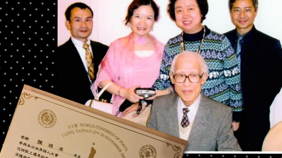作者與老師結緣始於2003年,當時得丁平教授引薦,和幾位詩友參加第23屆世界詩人大會,與台灣詩人同台發表詩作,舊事如今只能成追憶。