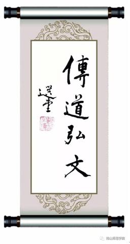 2013年韓師建校110周,饒老揮毫題寫「傳道弘文」相贈。