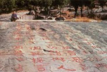 1980年饒公在泰山經石峪前觀摩崖石刻《金剛經》。