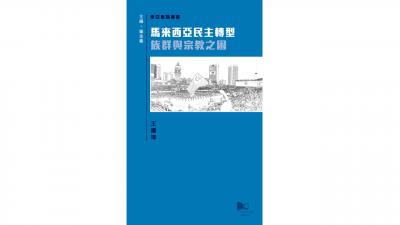 本書即嘗試回答以下探問: 第一、政權憑什麼長期穩定地維繫此「半民主」政體? 第二、馬來西亞民主轉型的展望如何?困難何在?