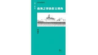 多角度分析南海之爭