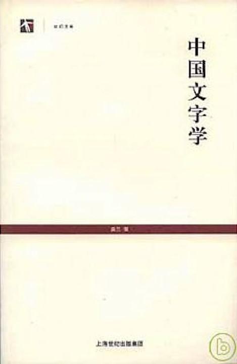 唐蘭著《中國文字學》(上海古籍出版社,2005)。(博客來)
