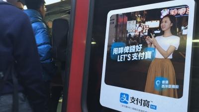中國沾沾自喜手機付款普及化,洋人卻說是「老大哥」式監視。私隱對中國人而言,只要平日不搞政治,夜半敲門也不驚。(亞新社)