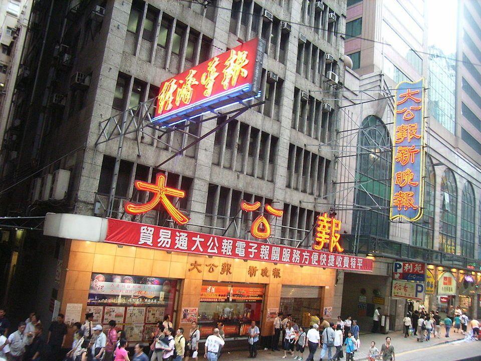 《大公報》位於香港島灣仔區軒尼詩道的舊址。(Wikipedia Commons)