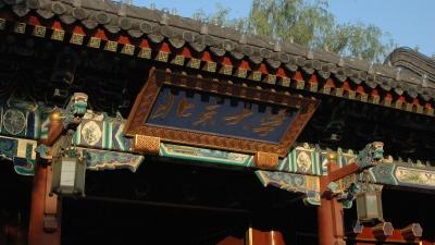 北大120年校慶,有那麼一條壓陣的說話:「讓世界讀懂中國,讓中國讀懂世界!」(Wikipedia Commons)