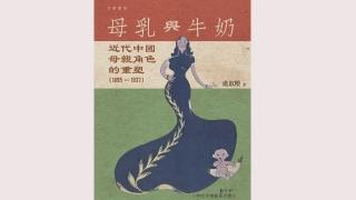 母乳與牛奶:近代中國母親的挑戰和抉擇