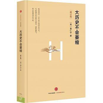 黃仁宇的《大歷史不會萎縮》對於近代中國的出路,有精闢的見解。(博客來)