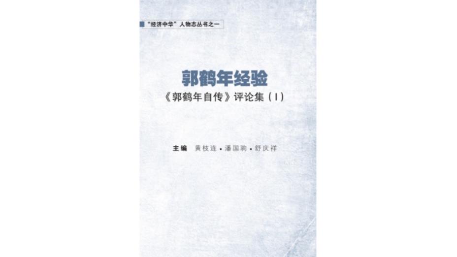 海外華人受中國儒家文化影響,都會「為親者諱」,但郭鶴年在自傳中對父親作了無情的鞭撻。