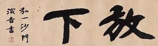 弘一法師的書法作品。