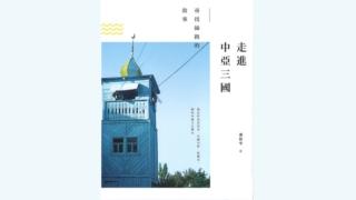 走進中亞三國──尋找絲路的故事