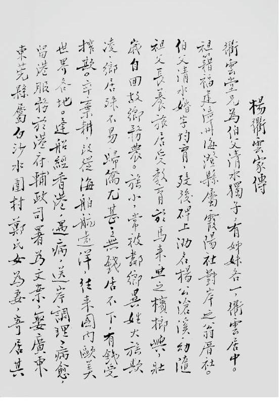 楊拔凡著家傳原著書法手稿版本。