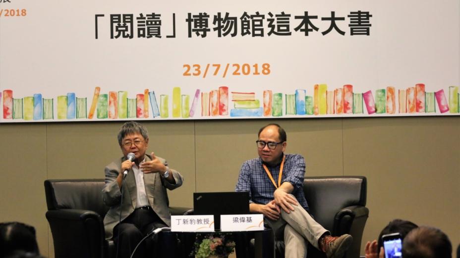 丁新豹博士在稥港書展作博物館專題演講,三聯書店編輯梁偉基主持。