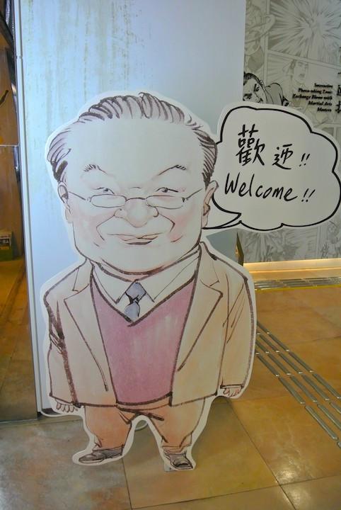 金庸館門口的金庸漫畫像。