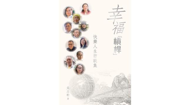 本書輯錄了十個香港故事,傳遞了正能量:做好事只要有好的方法,不單只不會曲高和寡,反而可以找到知音知心結伴同行。(天地圖書)