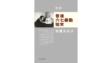 在大陸和香港都同時因政治環境的變化而出現為文革平反、為暴動平反的逆流下重溫吳荻舟的文稿,就顯得很有現實意義。(牛津大學出版社)