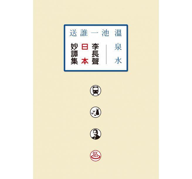 李長聲作品《送誰一池溫泉水──李長聲日本妙譚集》,收錄了他多篇隨筆。(博客來)