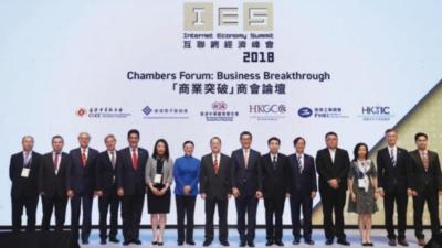 早前舉行的2018互聯網經濟峰會由專家、行業領袖和業內人士共同探討現今的互聯網經濟發展,分析如何把握箇中的龐大機遇。(香港中華總商會月刊)