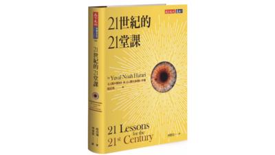 《21世紀的21堂課》,作者希望着眼於此時此地,重點在於現下時事,以及人類社會的近期前景。(天下文化)