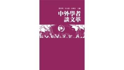 本書作者大多為國內外資深的文革研究者,大部分經歷過文革,其中不少以文革研究為畢生志業。(中大出版社)