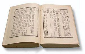 《周易》相傳是依循周文王主編《易》的著述而來,成書大約在西周時期。(Wikipedia Commons)